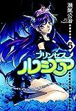 Princess Lucia 5巻 (コミックブレイド)