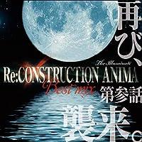 Re:construction Anima Best Mix 第参話 再び、襲来。