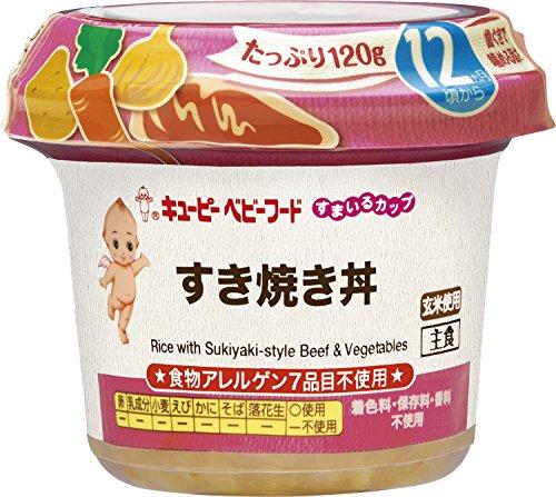 キユーピー すまいるカップ すき焼き丼 120g (12ヵ月頃から)×4個