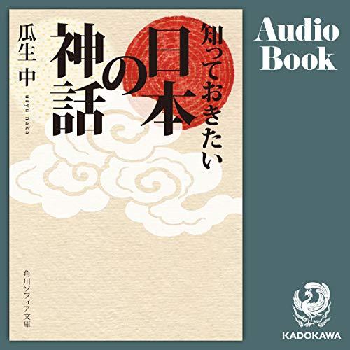 『知っておきたい日本の神話』のカバーアート