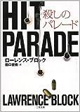 殺しのパレード  (二見文庫 ザ・ミステリ・コレクション)