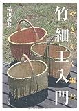 竹細工入門―やさしく編む - 稻垣 尚友