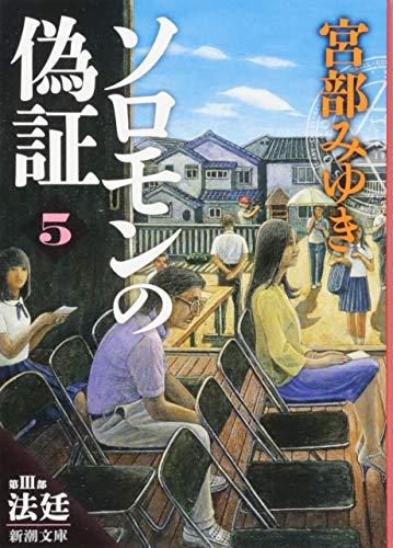 ソロモンの偽証: 第Ⅲ部 法廷 上巻 (新潮文庫)