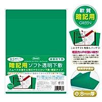 共栄プラスチック 暗記用ソフト透明下敷 B5判 ASS-B5- (B5 緑)