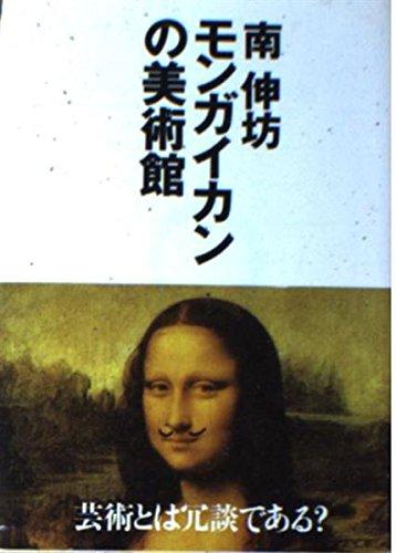 モンガイカンの美術館 (朝日文庫)