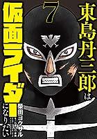 東島丹三郎は仮面ライダーになりたい 第07巻