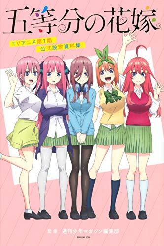 五等分の花嫁 TVアニメ第1期 公式設定資料集 (KCデラックス)