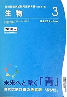 薬剤師国家試験対策参考書 青本〔改訂第7版〕生物3 2018年版