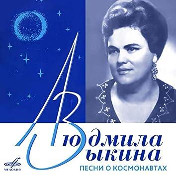 Песни о космонавтах
