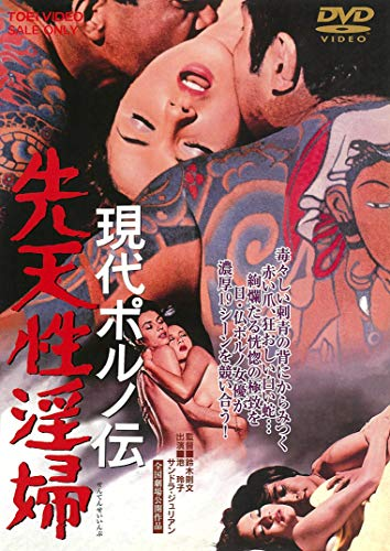 現代ポルノ伝 先天性淫婦 [DVD]