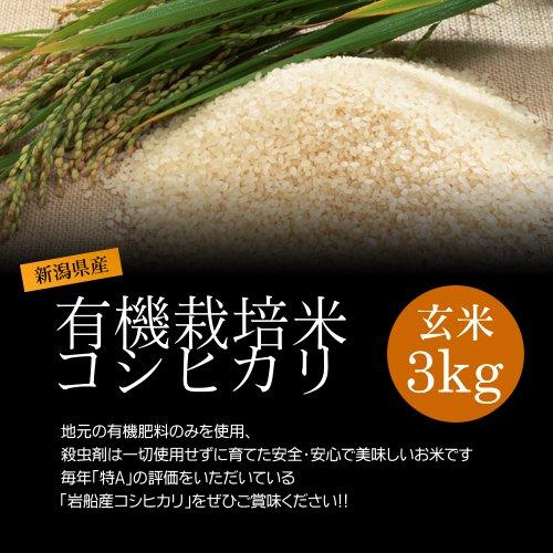 【バレンタイン プレゼント・チョコレート付】有機栽培米コシヒカリ 玄米 3kg/化学肥料ゼロで育てた新潟産有機米