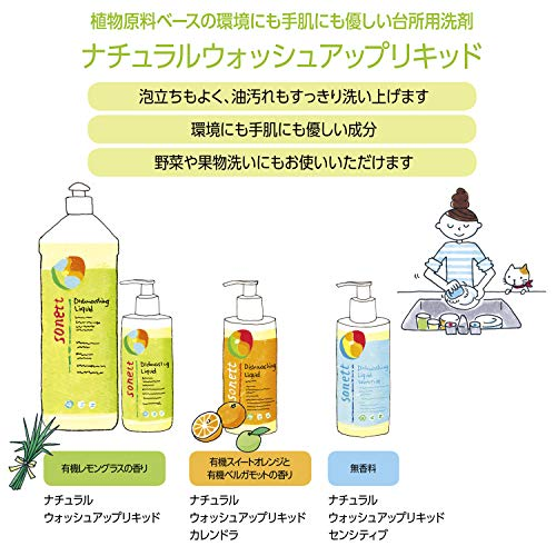 ソネットSONETT食器用洗剤オーガニックレモングラスナチュラルウォッシュアップリキッド300ml