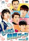 ときめき旋風ガール DVD-SET2[DVD]