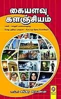 Kaiyalavu Kalanjiyam