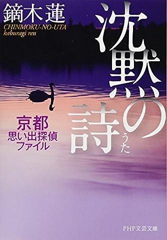 沈黙の詩(うた) 京都思い出探偵ファイル (PHP文芸文庫)