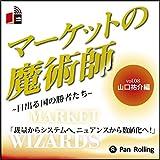 マーケットの魔術師 ~日出る国の勝者たち~Vol.08 (山口祐介編)