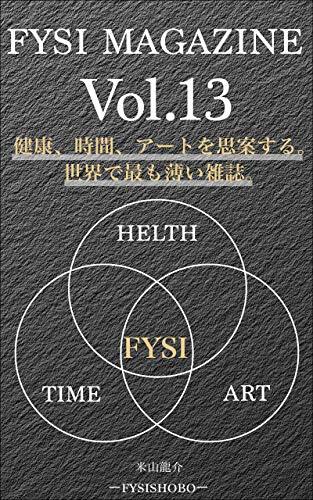 Fysi Magazine Vol.13: 健康、時間、アートを思案する。 世界で最も薄い雑誌。 (Fysi書房)