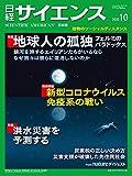 日経サイエンス2020年10月号(特集:地球人の孤独 フェルミのパラドックス/洪水災害を予測する)