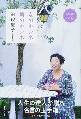 女のホンネ 男のホンネ 田辺聖子 (文春MOOK)