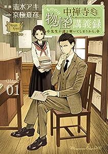 中禅寺先生物怪講義録 先生が謎を解いてしまうから。(1) (少年マガジンエッジコミックス)