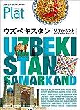 23 地球の歩き方 Plat ウズベキスタン[サマルカンド/ブハラ/ヒヴァ/タシケント] (地球の歩き方Plat)