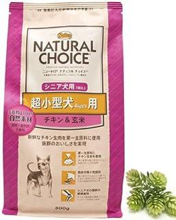 ナチュラルチョイス 超小型犬 チキン&玄米 シニア 800g