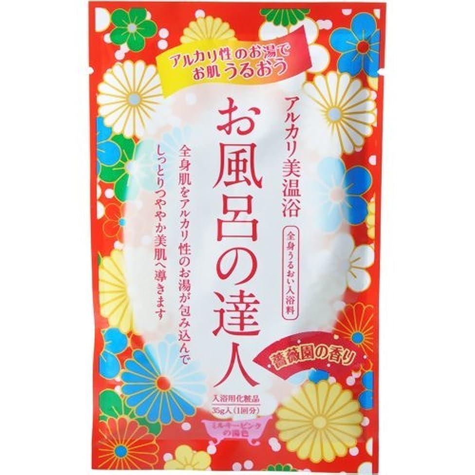 いわゆるプラグ海軍お風呂の達人 薔薇園の香り 35G 五洲薬品