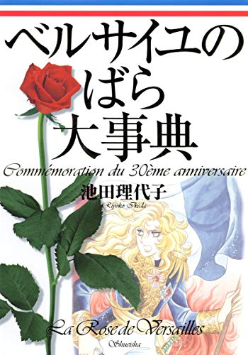 30th Anniversary rose Encyclopedia of Bell Rose series start of Versailles (favorite book Comics)
