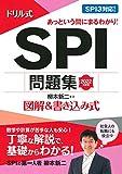 2022年度版 ドリル式 SPI問題集 (NAGAOKA就職シリーズ)