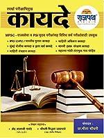 UPSC / MPSC - Rajyaseva / PSI / STI / ASO Mains Exam Spardha Parikshabhimukh Kayde