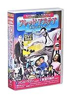 ミュージカル フレッド・アステア セカンドステージ DVD9枚組 (ケース付)セット