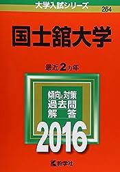 国士舘大学 (2016年版大学入試シリーズ)・赤本・過去問