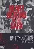 オリジナル版 闇打つ心臓[DVD]