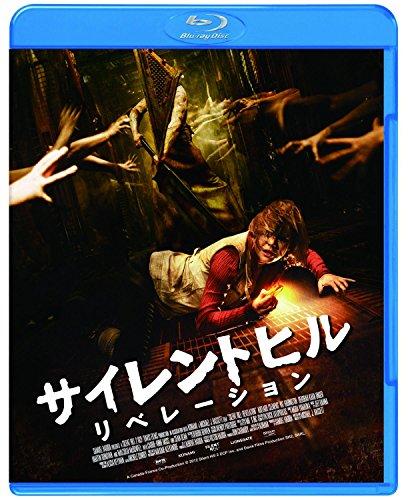 サイレントヒル:リベレーション スペシャル・プライス [Blu-ray]