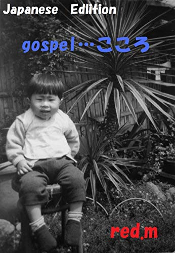 gospel…こころ