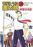 サラリーマン金太郎 20 株主総会編 (集英社文庫(コミック版))