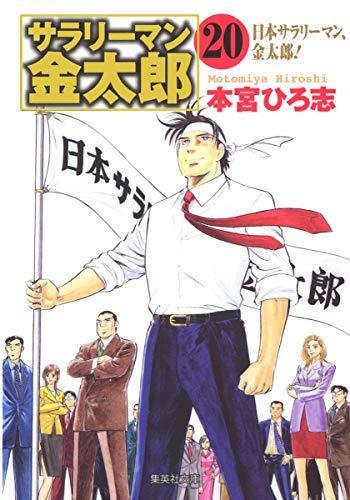 サラリーマン金太郎 20 株主総会編 (集英社文庫(コミック版))の詳細を見る