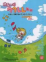 ゆる~りウクレレ気分 やさしく弾けちゃうソロウクレレ J-POP編 1 [改訂版] CD付き