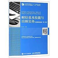 财经基本技能与出纳实务(第2版高等职业教育财经类十三五规划教材)