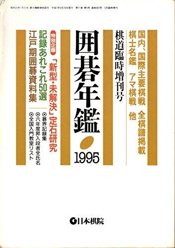 囲碁年鑑 1993, 1994, 1995 棋道臨時増刊号 (各1冊)