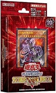 Yu-gi-oh! OCG Duel Masters Dinosmasher's Fury Structure Deck R