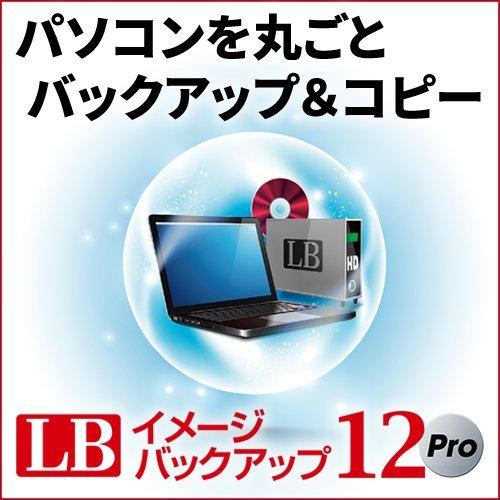 LBイメージバックアップ12Pro|ダウンロード版