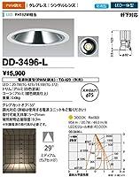 山田照明/ダウンライト 軒下照明 DD-3496-L ダクトプラグ