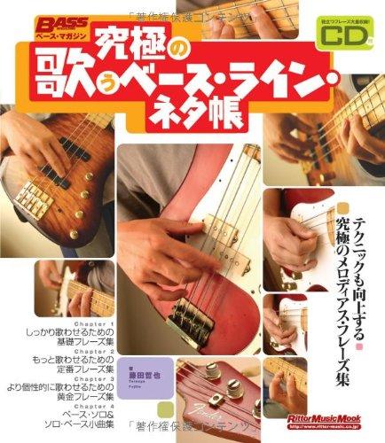 究極の歌うベースラインネタ帳 CD付 (リットーミュージック・ムック―ベース・マガジン)