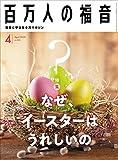 Hyakuman-nin-no-Fukuin 2020/4[Japanese Edition]