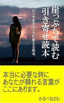 [かるべおさむ]の崖っぷちで読む引き寄せ読本: ピンチをチャンスに変える思考