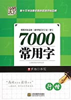 7000 Commonly Used Characters (Running Script) (Chinese Edition)
