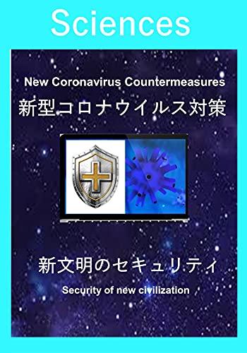新型コロナウイルス対策: 新文明のセキュリティ