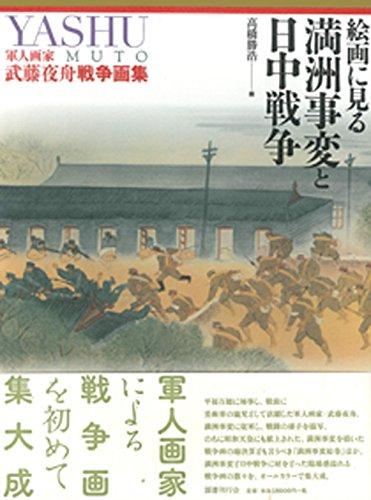絵画に見る満洲事変と日中戦争 軍人画家武藤夜舟戦争画集