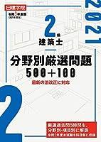 51pWH2MEPML. SL200  - 建築士試験 01